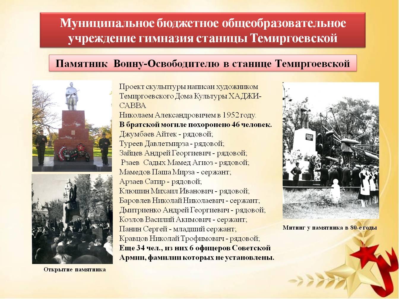 Памятник Воину-Освободителю.